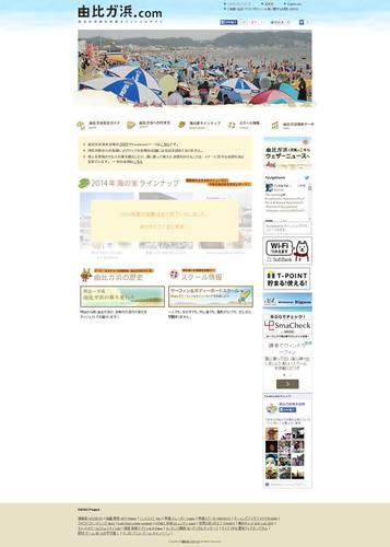 由比ガ浜.com