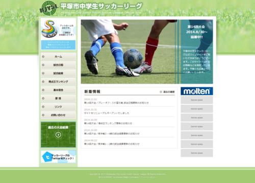 平塚市中学生サッカーリーグ公式ウェブサイト.png