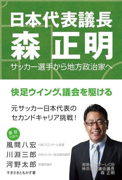 nihondaihyogityo_morimasaaki_sugisakitomokazu.jpg