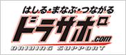 はしる・まなぶ・つながる/ドラサポ.com
