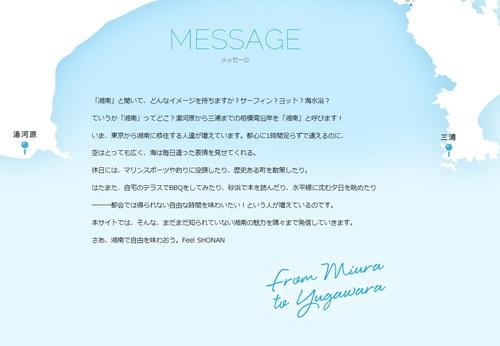town20141008feelshonan_message.jpg